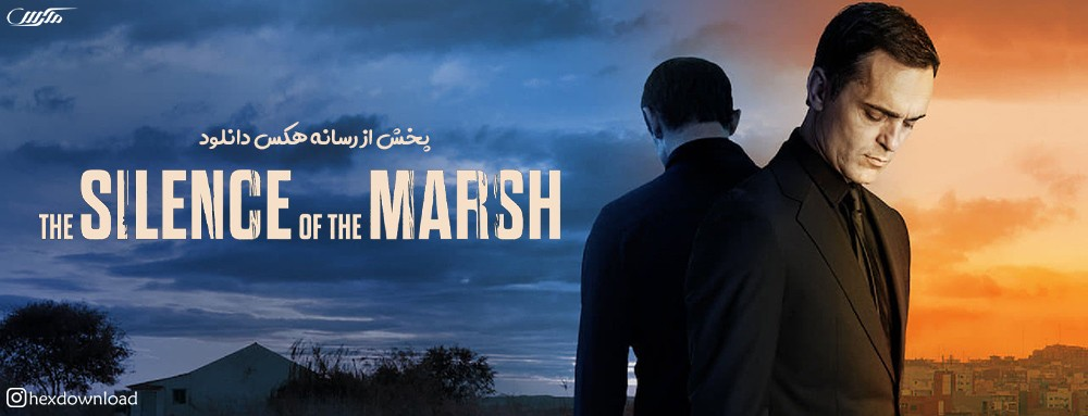 دانلود فیلم The Silence of the Marsh 2019