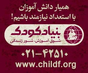حمایت از کودکان در بنیادکودک
