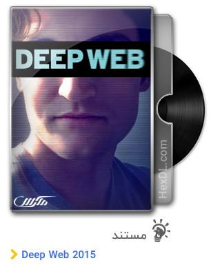 دانلود مستند Deep Web 2015