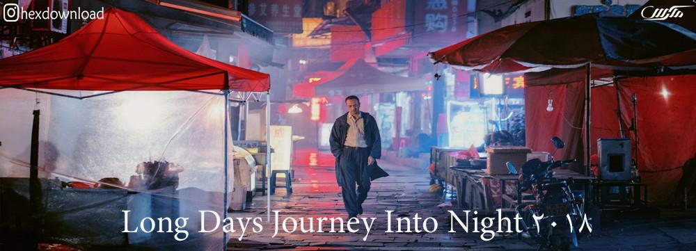 دانلود فیلم Long Days Journey Into Night 2018