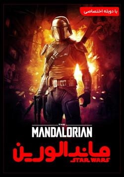 دانلود سریال ماندالورین The Mandalorian