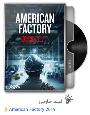 دانلود مستند American Factory 2019