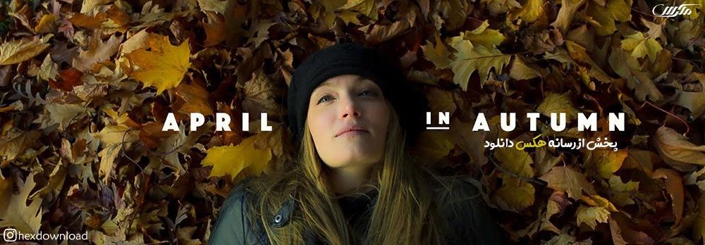 دانلود فیلم April in Autumn 2018