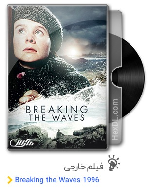 دانلود فیلم Breaking the Waves 1996