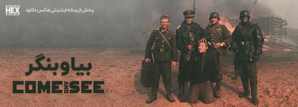 دانلود فیلم بیا و بنگر 1985
