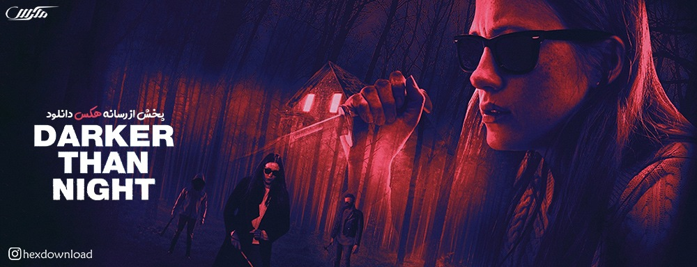 دانلود فیلم Darker Than Night 2018