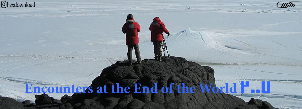 دانلود مستند Encounters at the End of the World 2007