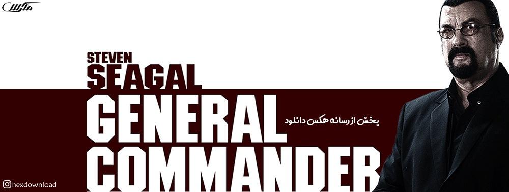 دانلود فیلم General Commander 2019