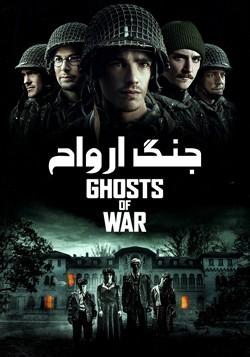 دانلود فیلم جنگ ارواح Ghosts of War 2020