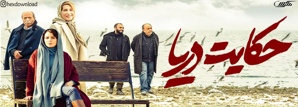 دانلود فیلم حکایت دریا