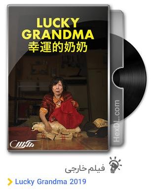 دانلود فیلم Lucky Grandma 2019
