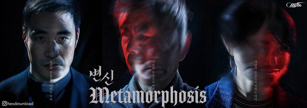 دانلود فیلم Metamorphosis 2019