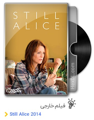 دانلود فیلم Still Alice 2014