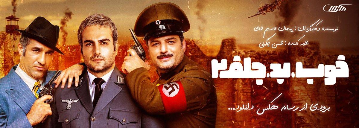 دانلود فیلم خوب، بد، جلف 2: ارتش سری