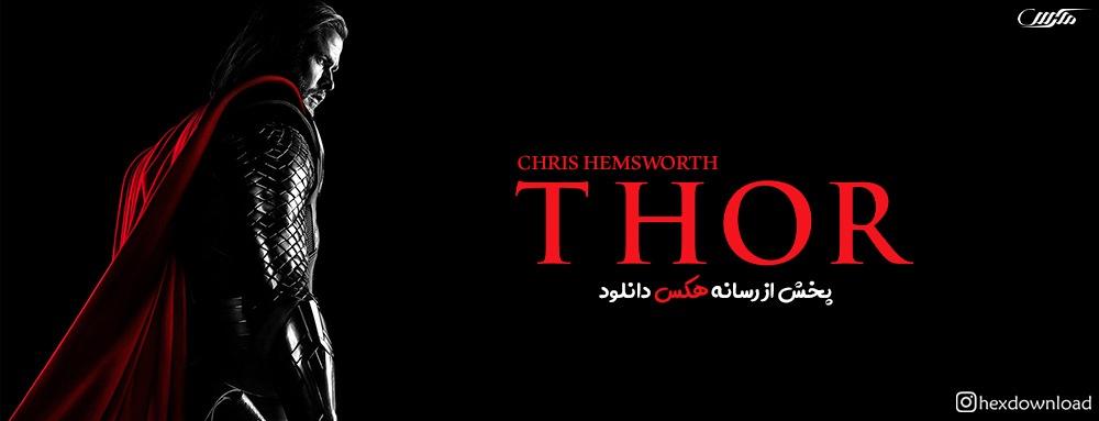 دانلود فیلم Thor 2011