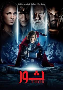 دانلود فیلم ثور Thor 2011