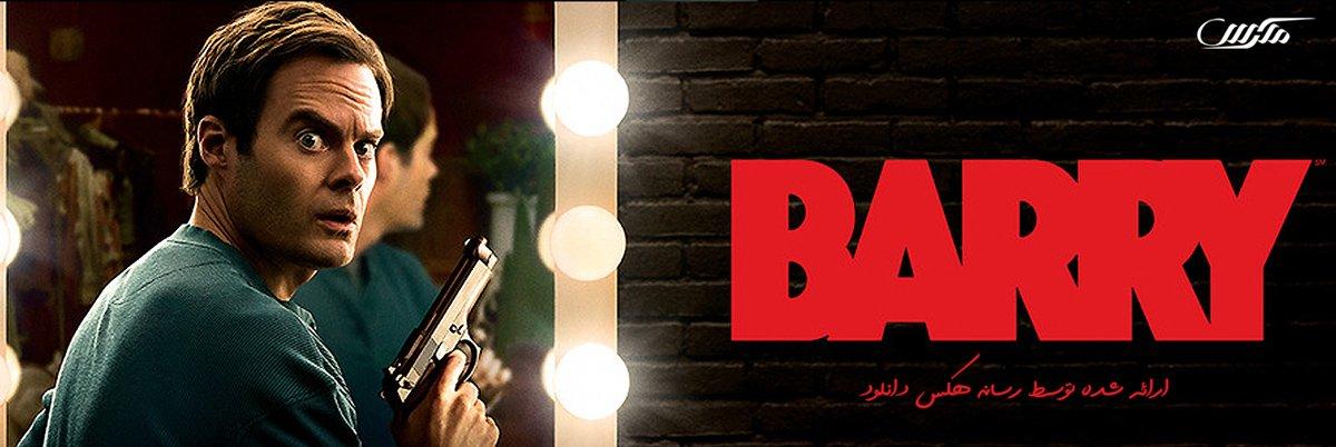 دانلود سریال بری Barry با دوبله فارسی اختصاصی