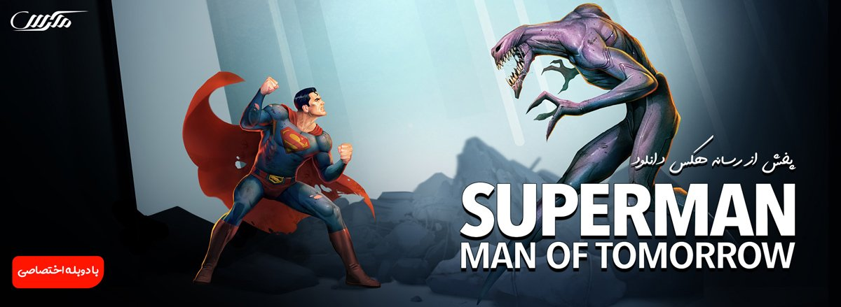 دانلود انیمیشن Superman Man of Tomorrow 2020