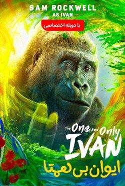 دانلود فیلم The One and Only Ivan 2020