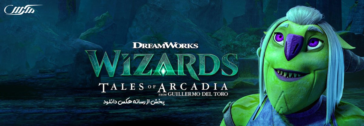 دانلود انیمیشن سریالی Wizards: Tales Of Arcadia
