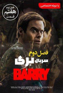 دانلود سریال بری Barry
