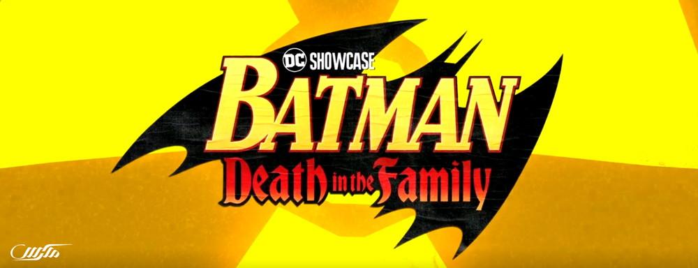 دانلود انیمیشن بتمن مرگ در خانواده 2020