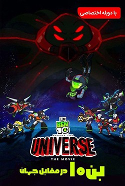 دانلود انیمیشن Ben 10 vs. the Universe: The Movie 2020