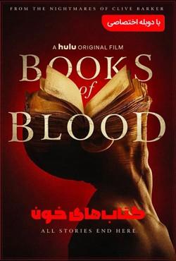 دانلود فیلم کتابهای خون Books of Blood 2020