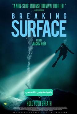 دانلود فیلم روی سطح آب Breaking Surface 2020