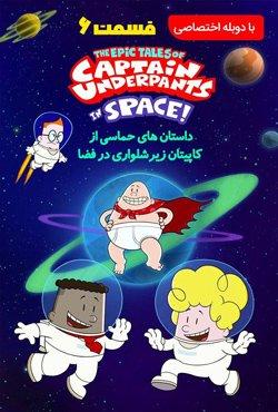 دانلود انیمیشن سریالی Captain Underpants in Space