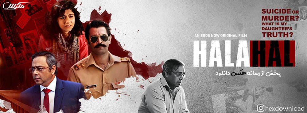 دانلود فیلم Halahal 2020