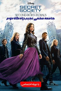 دانلود فیلم Secret Society of Second Born Royals 2020