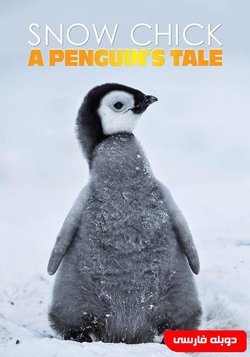 دانلود مستند Snow Chick: A Penguin's Tale 2015