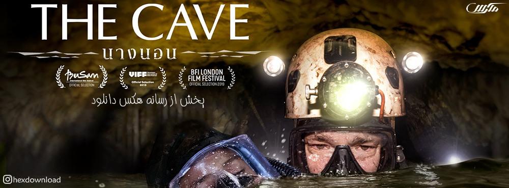 دانلود فیلم The Cave 2019