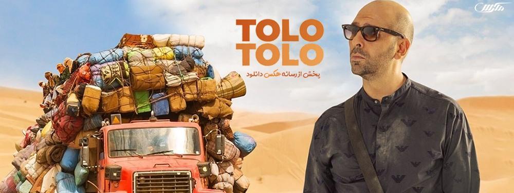 دانلود فیلم Tolo Tolo 2020