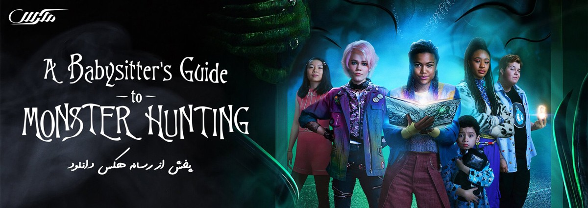 دانلود فیلم A Babysitters Guide to Monster Hunting 2020