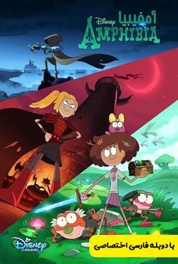 دانلود انیمیشن سریالی آمفیبیا Amphibia