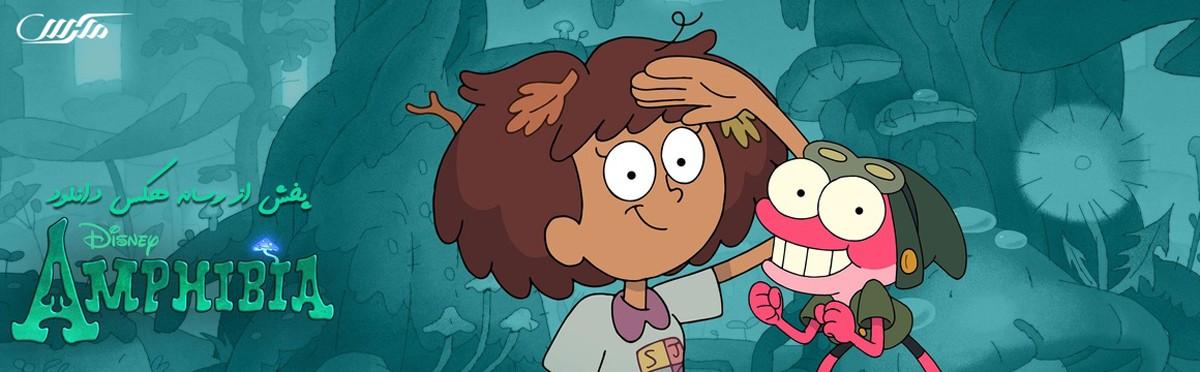 دانلود انیمیشن سریالی آمفیبیا