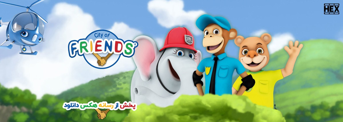 دانلود انیمیشن سریالی دوستان در شهر