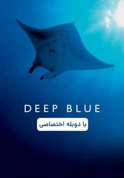 دانلود مستند آبی ژرف Deep Blue 2003