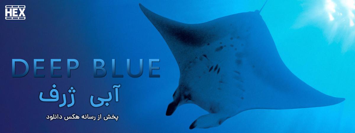 دانلود مستند آبی ژرف 2003