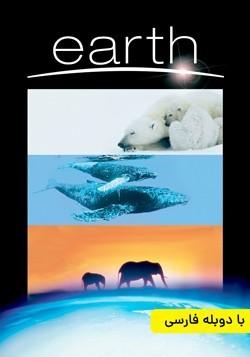 دانلود مستند سیاره زمین Earth 2007