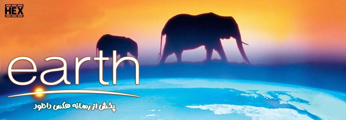 دانلود مستند سیاره زمین 2007