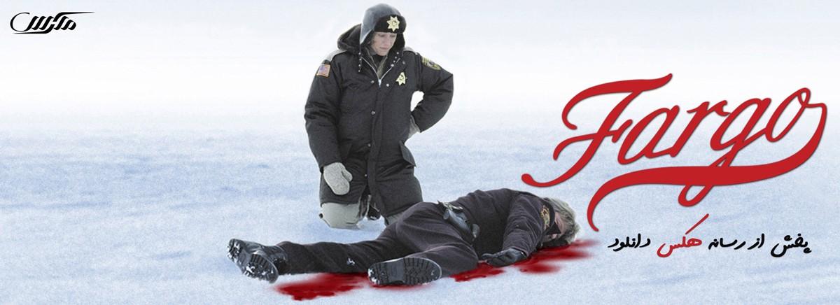 دانلود سریال فارگو Fargo