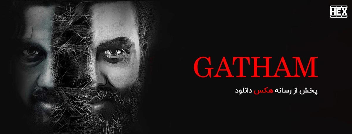 دانلود فیلم گاتام 2020