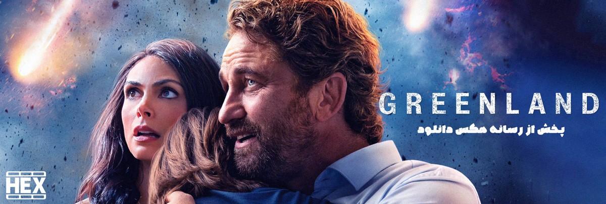 دانلود فیلم گرینلند 2020