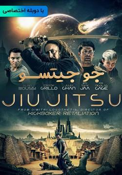 دانلود فیلم جوجوتسو Jiu Jitsu 2020