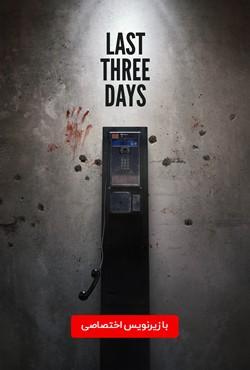 دانلود فیلم سه روز گذشته Last Three Days 2020