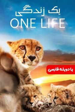 دانلود مستند یک زندگی One Life 2020
