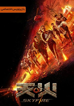 دانلود فیلم آسمان آتش Skyfire 2020
